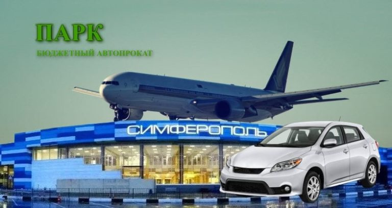 аренда авто в аэропорт симферополь