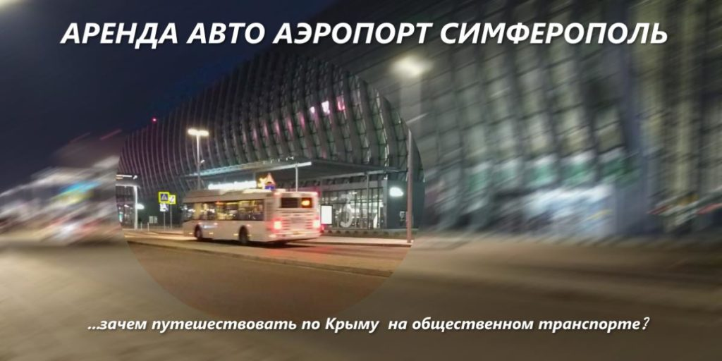 аренда авто в сочи аэропорт