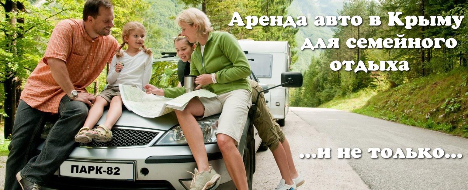 Аоенда авто в Крыму, Симферополь